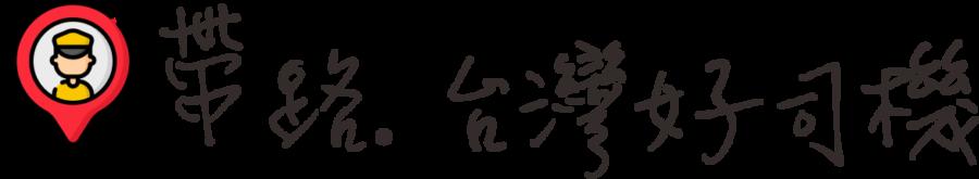 帶路包車台灣包車旅遊服務